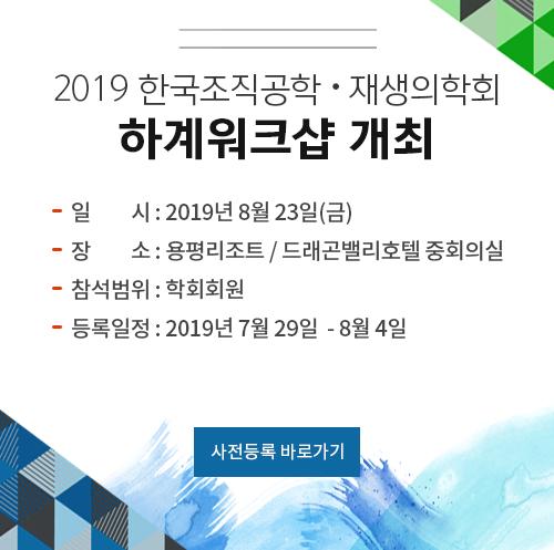 Korean Tissue Engineering and Regenerative Medicine Society ::